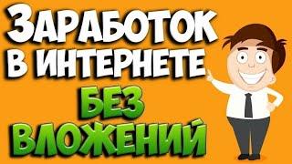 ЗАРАБОТОК В ИНТЕРНЕТЕ БЕЗ ВЛОЖЕНИЙ 2019