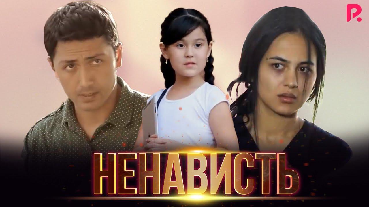 Ненависть | Нафрат (узбекский фильм на русском языке) 2014