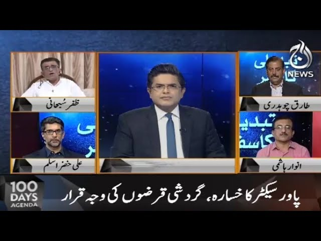 Tabdeli ka safar   16 October 2018   Aaj News