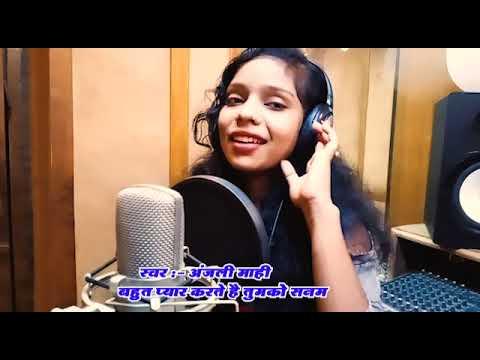 Anjali Mahi Cover Song || BAHUT PYAR KARTE HAI TUMKO SANAM || Cover Song
