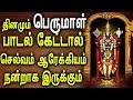 Elumalai Perumal Bakthi Padalgal| Sri Srinivasa Bhakti Padal | Best Tamil Devotional Songs