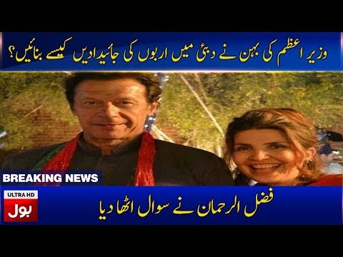 PM Imran Khan Sister Rubina Khanum  Make Billions Of Asset In Dubai? | BOL News