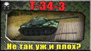Т-34-3 - Не так уж и плох!(Играю на ББ  и оцениваю фарм) ~World of Tanks ~