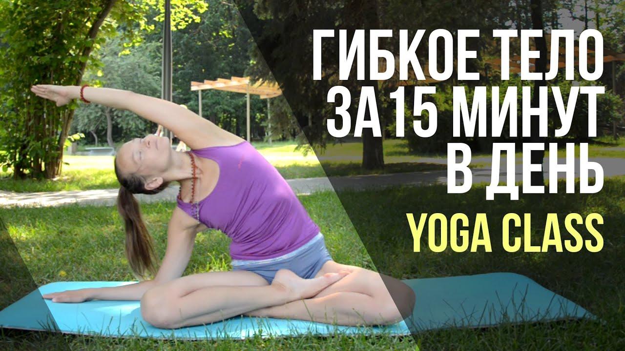 Йога и растяжка для начинающих. Гибкое тело за 15 минут в день.