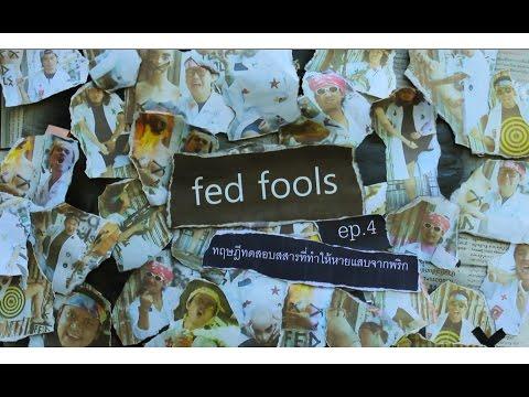 fed fools EP.4 ทฤษฎีทดสอบสสารที่ทำให้หายแสบจากพริก