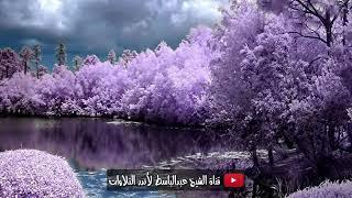 الشيخ عبد الباسط لا اقسم بهذا البلد
