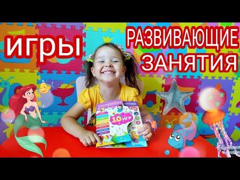 РАЗВИВАЮЩИЕ ЗАНЯТИЯ для детей 3   4 лет!Игры для детей!