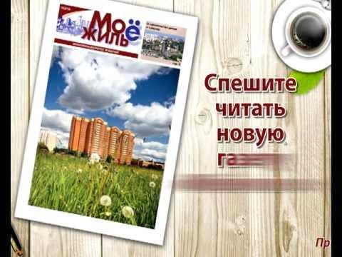 газеты город талдом объявления знакомства