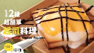 12 種超簡單起司料理!Twelve Crazy Good Chesse Recipes