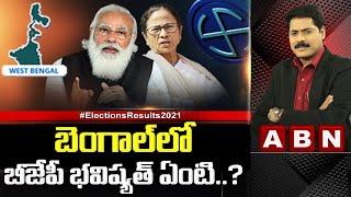 బెంగాల్ లో బీజేపీ భవిష్యత్ ఏంటి..? | TMC Lead in West Bengal | TMC Vs BJP | Election Results 2021