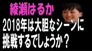 チャンネル登録お願いします ⇒ http://ur0.pw/GZuT 綾瀬はるか、映画版「...