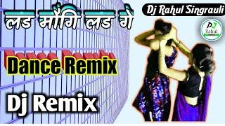 Dj Remix ✔✔ Lar mogi lar ge fara bandh ke lar ge Bansidhar Choudhry New Song Dj Rahul Singrauli