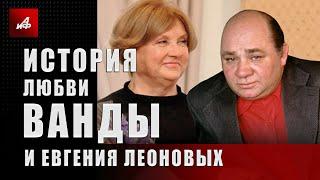 История любви Ванды и Евгения Леоновых