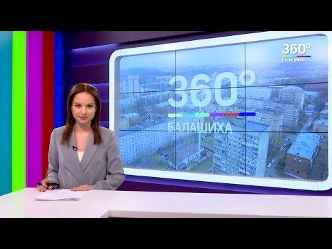 НОВОСТИ 360 БАЛАШИХА 15.04.2019
