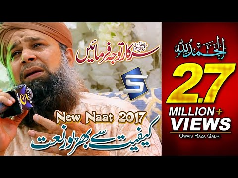 Owais Raza Qadri,New Heart Touching Naat 2017,Hazir hai dare daulat pe ,Exclusive Mehfil, By Studio5