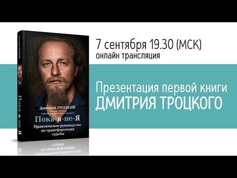 Онлайн трансляция презентации книги 07.09.2017
