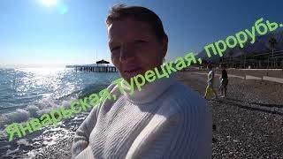 Турция отдых 2020 MIRAGE PARK GOYNUK 5 Пляж морская прорубь и сюрприз