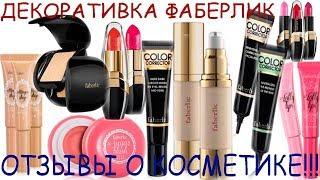 НОВИНКИ  FABERLIC+ Декоративная косметика ФАБЕРЛИК/ Моя коллекция ч1.