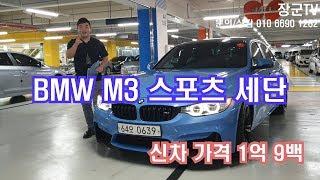 BMW M3 세단 청색(스머프) [장군티비 장군카 중고…