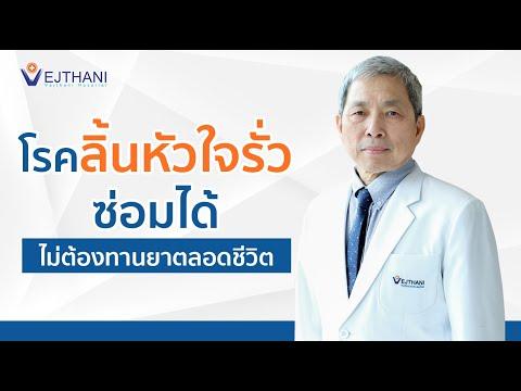 โรคลิ้นหัวใจรั่ว ซ่อมได้ ไม่ต้องทานยาตลอดชีวิต  l นพ. ทวีศักดิ์ โชติวัฒนพงษ์ รพ.เวชธานี ลาดพร้าว 111