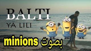 اغنية balti - ya lili feat hamoudaبصوت minions