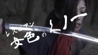 チャンネル登録よろしくお願いたします。 くノ一・紅丸(亜紗美)は大名の...