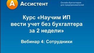 "Вебинар 4 курса ""Научим ИП вести учет без бухгалтера за 2 недели"""
