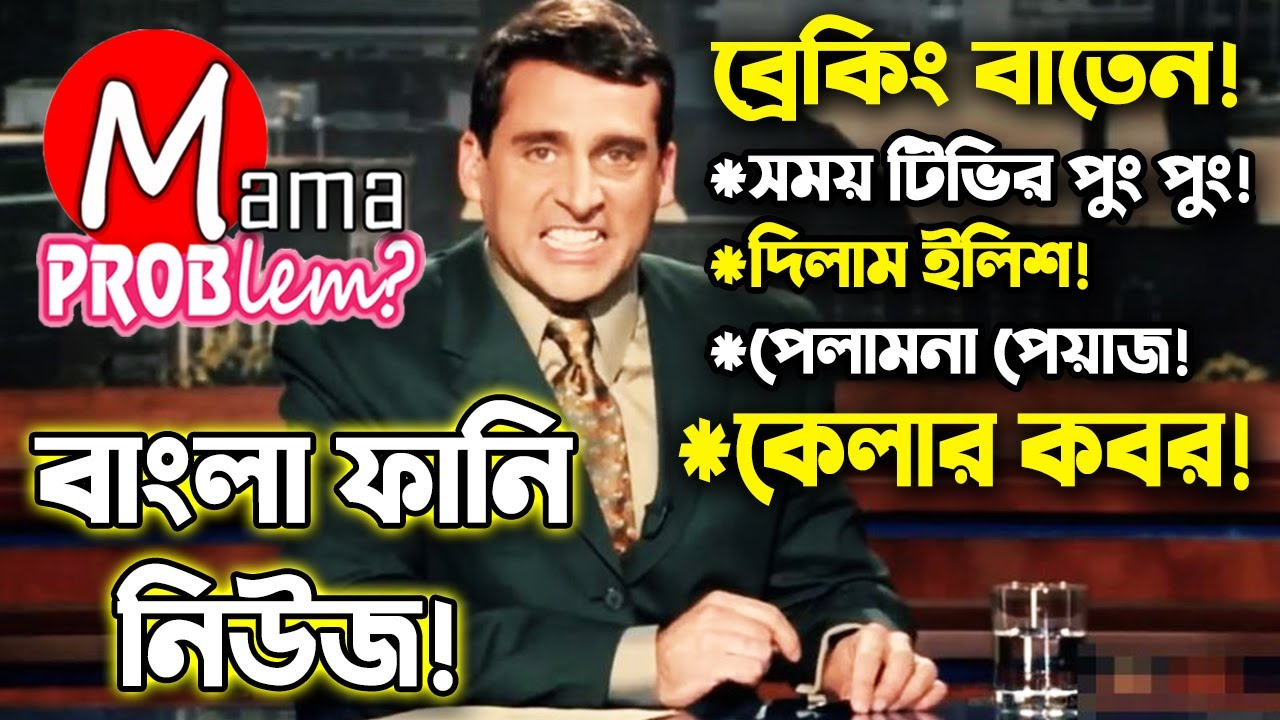 Breaking Baten|Bangla Funny Dubbing|Bangla Funny News|Funny Video|Mama Problem