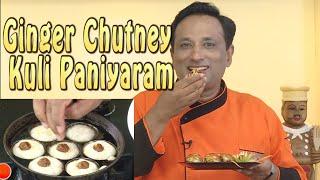 Dosa Bonda Ginger Chutney Kuli Paniyaram
