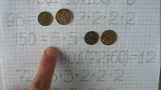 Как найти наибольший общий делитель (НОД) нескольких чисел?