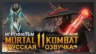MORTAL KOMBAT 11 - ИГРОФИЛЬМ   РУССКАЯ МНОГОГОЛОСАЯ ОЗВУЧКА