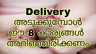Pregnant Women Need to know these 8 Things Before they Go into Labor malayalam ||36th week Pregnancy