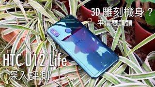[親民中階] HTC U12 Life 深入評測,平價雙鏡頭、3D 雕刻獨特機身鑑賞!FlashingDroid 出品