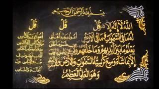 AyatulKursi & 4 Qul Shareef (Saad Al-Ghamidi) سعد الغامدي
