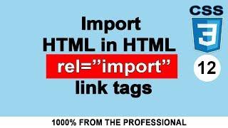 """⁂12. HTML Import. Как импортировать html. Как вставить html в html. imports в html5. rel=""""import"""""""