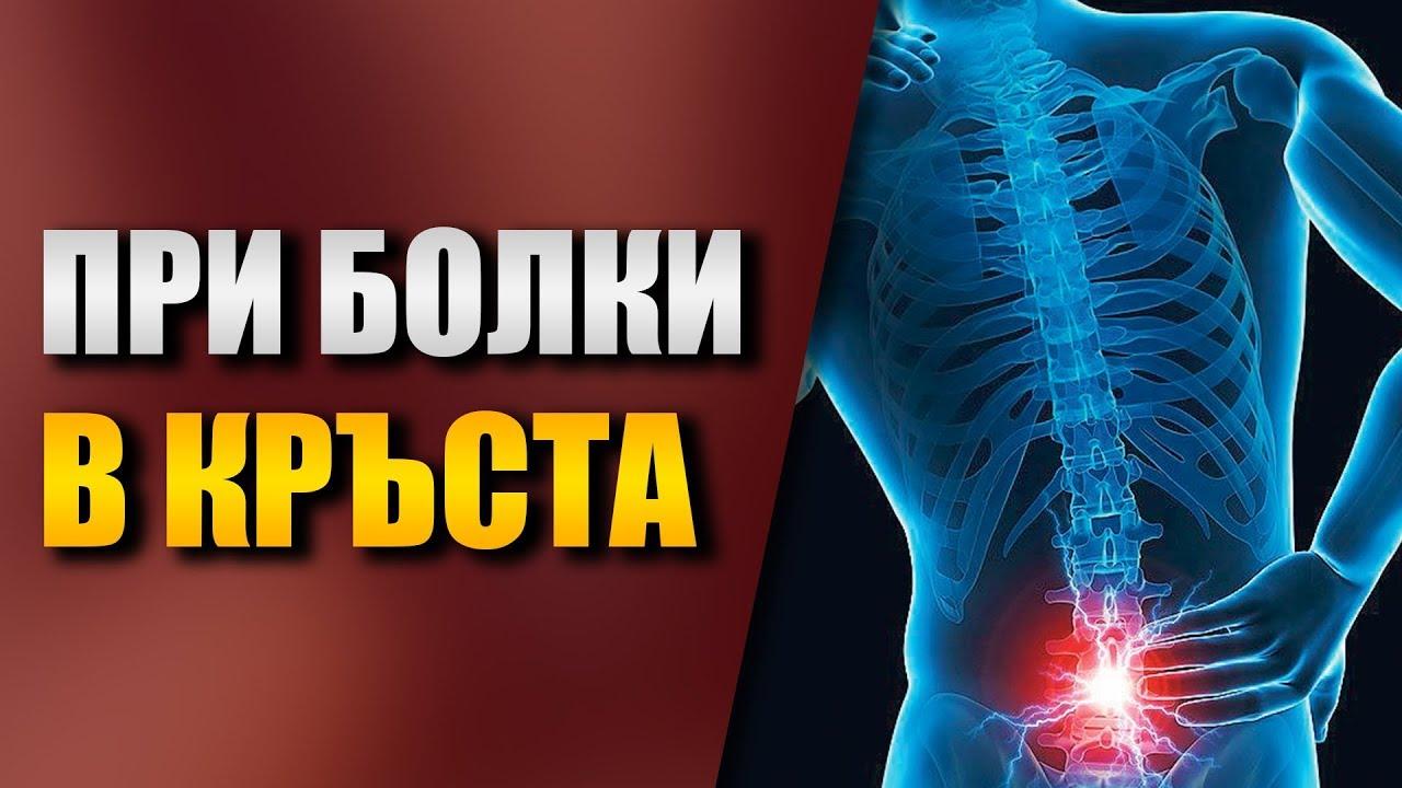 Болки в кръста – симптоми, диагностициране и лечение - American Spinal Clinic