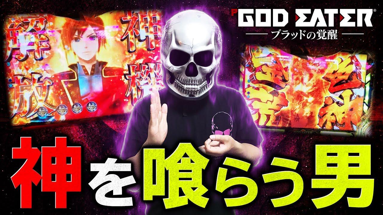 【デスパチッ2】#43 Pゴッドイーター ブラッドの覚醒 この男は神をも喰らう!!【パチンコ動画】【パチンコ実践】