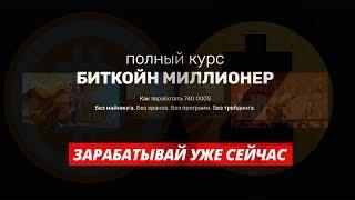 Видео курс Как зарабатывать до 100 000 руб мес на разнице стоимости Биткоина покупать не советую