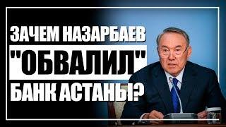 Зачем Назарбаев
