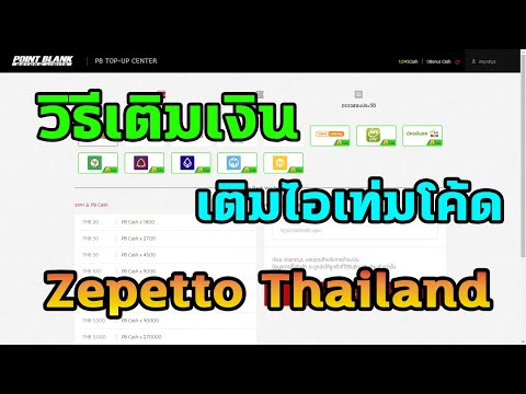 PB : วิธีเติมเงิน วิธีเติมไอเท่มโค้ด (Zepetto Thailand)