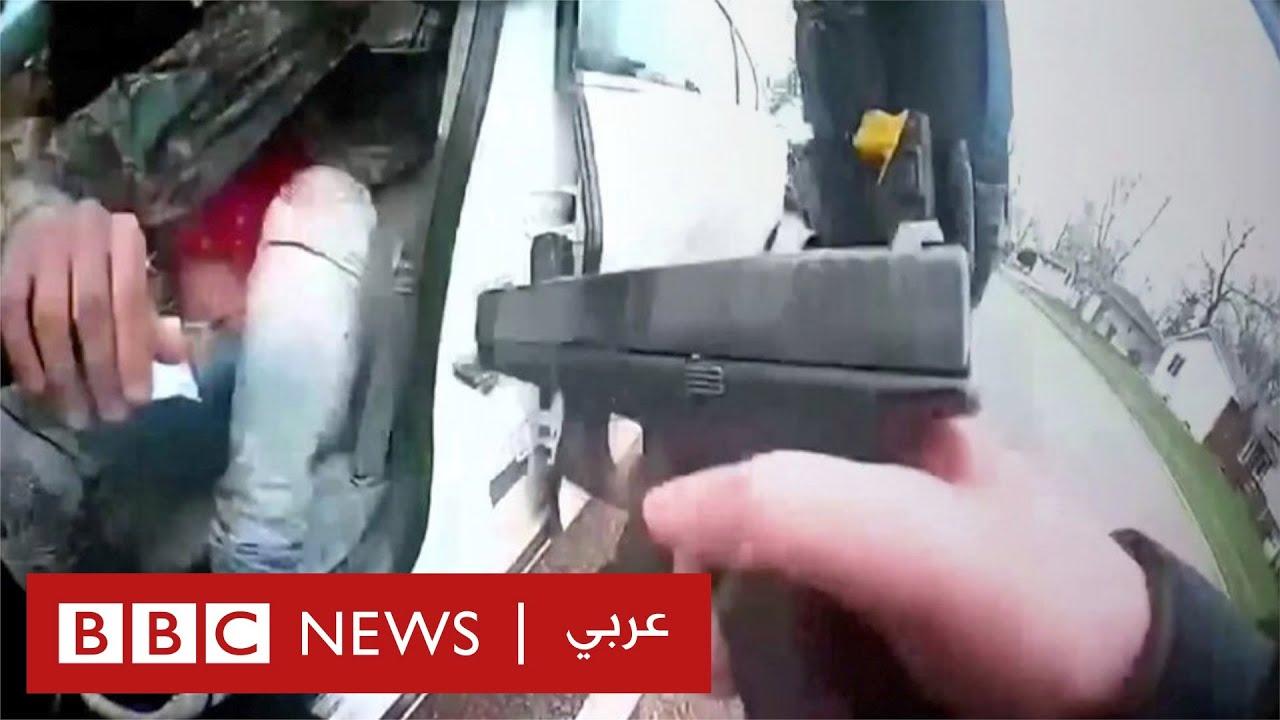 كاميرات الشرطة تظهر محاولة اعتقال وإطلاق نار في مينيسوتا  - 13:59-2021 / 4 / 13