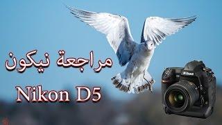 مراجعة نيكون Nikon D5