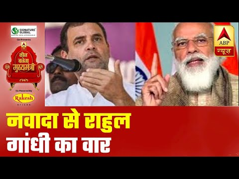 Bihar Polls 2020: Rahul Gandhi Targets PM Modi In His Nawada Rally | ABP News