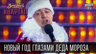 новый Год глазами Деда Мороза по пути из Верховной Рады в опорный пункт милиции   31.12.14
