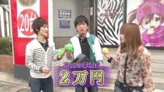 ガチンコ実戦番組「ブラマヨ吉田のガケっぱち!!」#1