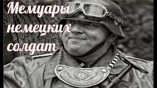 Как немцы уничтожали свои же войска  в Белорусских лесах, летом 1944 года