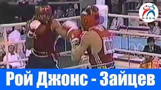 Рой Джонс vs Евгений Зайцев. Олимпиада Сеул 1988.