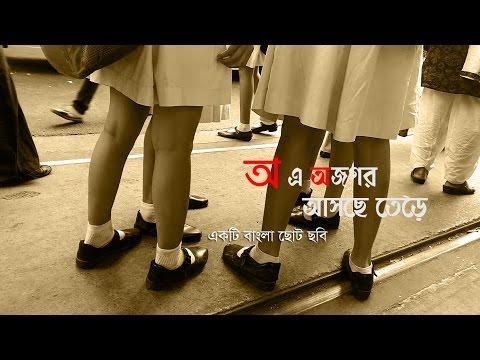 অ এ অজগর আসছে তেড়ে (A for Apple) -  A Bengali Short Film 2017 (18+)