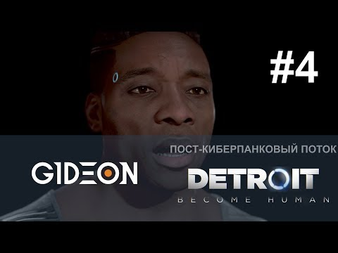 Стрим: Detroit: Become Human #4