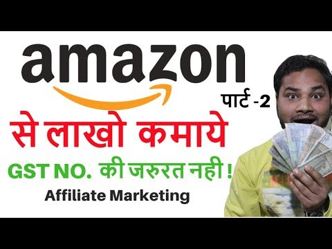 How to Earn Money Online Hindi 2018 |How to Start Affiliate Marketing in India |Earn Money Online